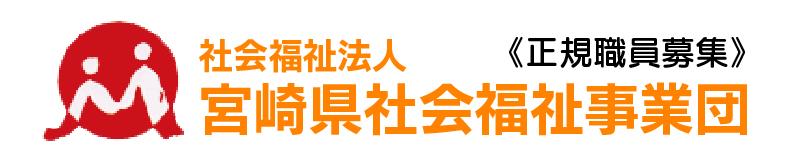 宮崎県社会福祉事業団